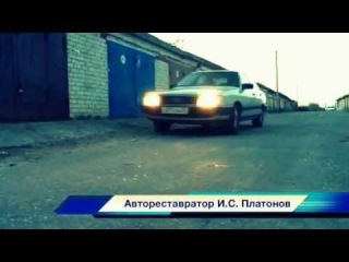 Авто реставратор Платонов