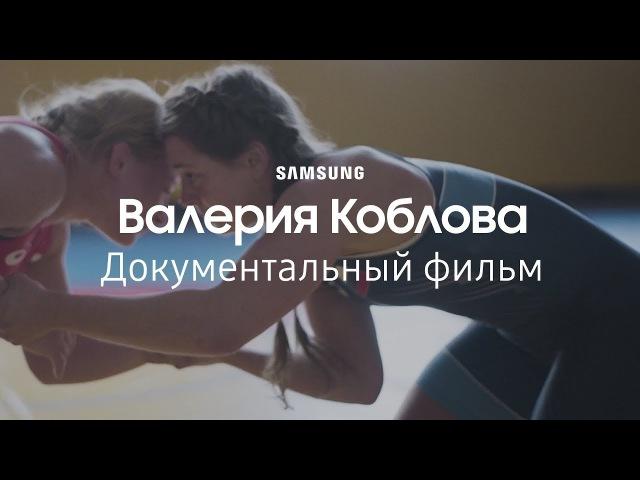 Валерия Коблова | DoWhatYouCant | Samsung YouTube TV | (12)