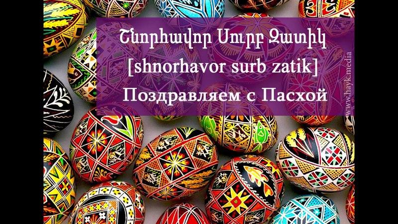 Армянские открытки с пасхой