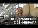 Поздравление с 23 февраля от Женщин завода NORDFIL