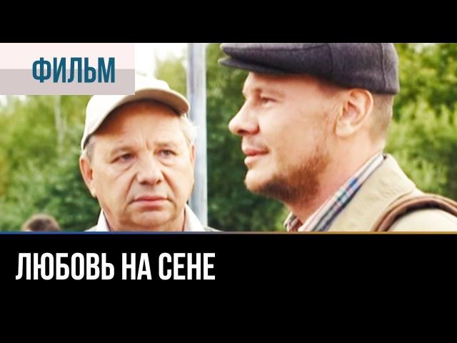▶️ Любовь на сене Мелодрама Фильмы и сериалы Русские мелодрамы