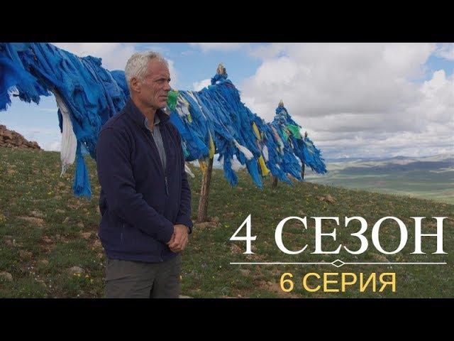 Речные Монстры 4 сезон 6 серия Монгольское чудовище