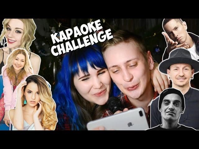 КАРАОКЕ CHALLENGE поём песни которые не знаем by AkVaReLь Ю
