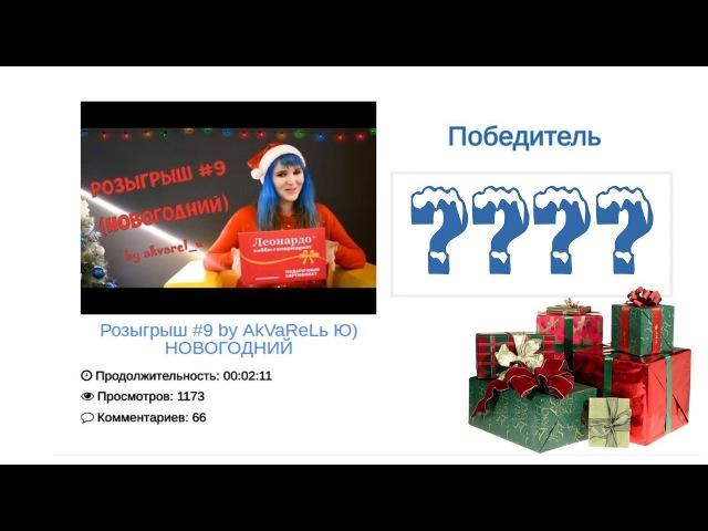 Розыгрыш 9 by AkVaReLь Ю РЕЗУЛЬТАТЫ