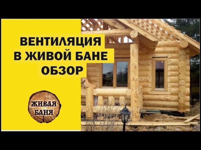Живая баня 3 ВЕНТИЛЯЦИЯ ЖИВОГО ДОМА Ivan Boyarintsev