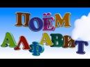 Развивающие мультики - Поём Алфавит для детей