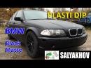 BMW PLASTI DIP покраска в черный матовый цвет