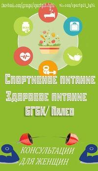 худеем 16 8 диета бкбг