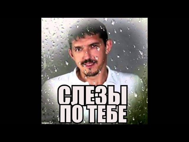 Светлой памяти Аркадия Кобякова Перед тем как уйти,ты оставил свой след