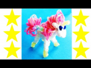 3D Rainbow Loom Charms: Horse / Unicorn Made with Loom Bands