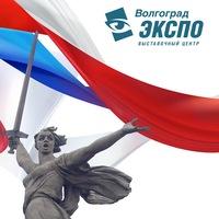 Логотип ВолгоградЭКСПО - Выставки, которые посещают!