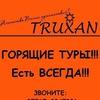 """Горящие туры: турагентство  """"Труксан"""""""