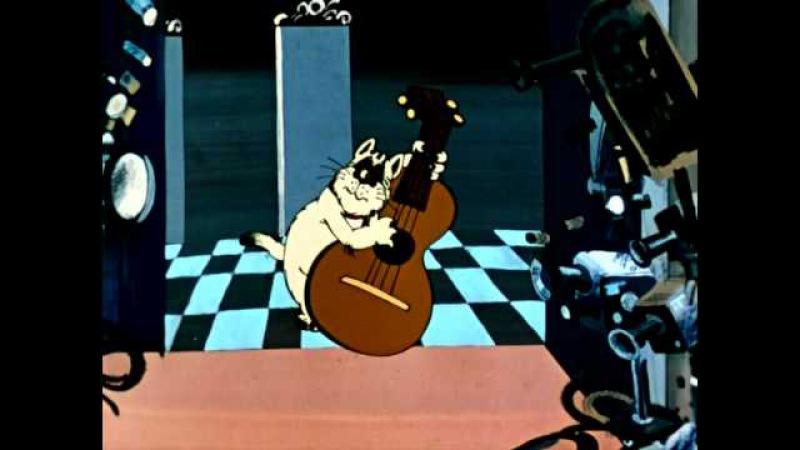 Кот который умел петь 1988 Союзмультфильм