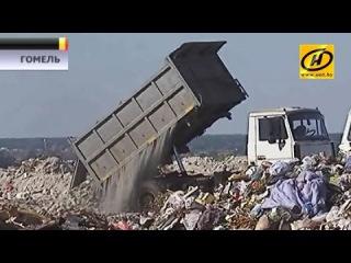 Электроэнергию из мусорных отходов производят на Гомельщине