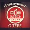 Подслушано Гидро Пинск