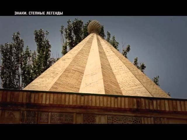 Знаки Степные легенды Айша биби 26 10 2013