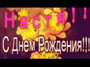Настя ! С Днем Рождения! музыкальная видео открытка
