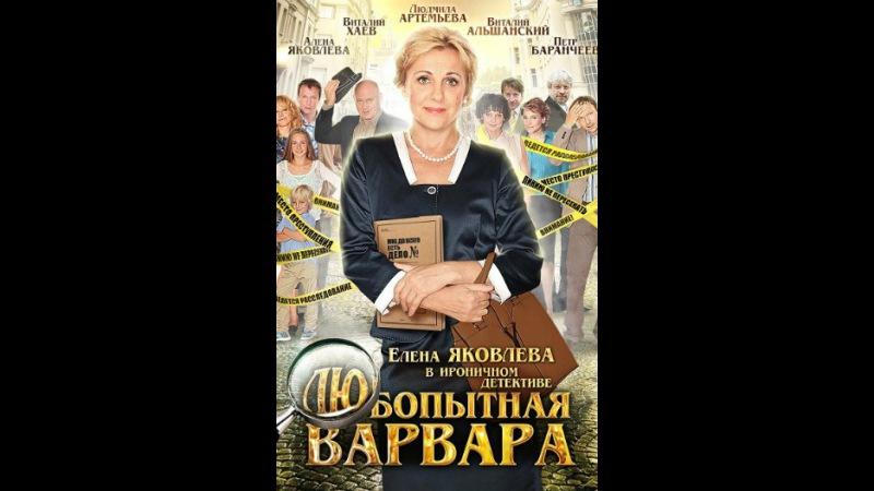 Любопытная Варвара 3 сезон Серия 1 смотреть онлайн в хорошем качестве HD