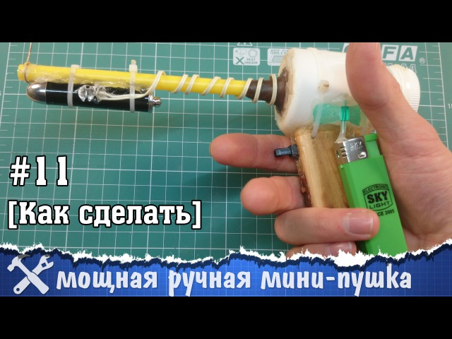 Видео Мини картофельная пушка своими руками Vbyb rfhnjatkmyfz geirf cdjbvb herfvb