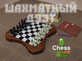 """Шахматный дуэт. Часть 77 """"Два в одном флаконе и уход в отпуск"""""""