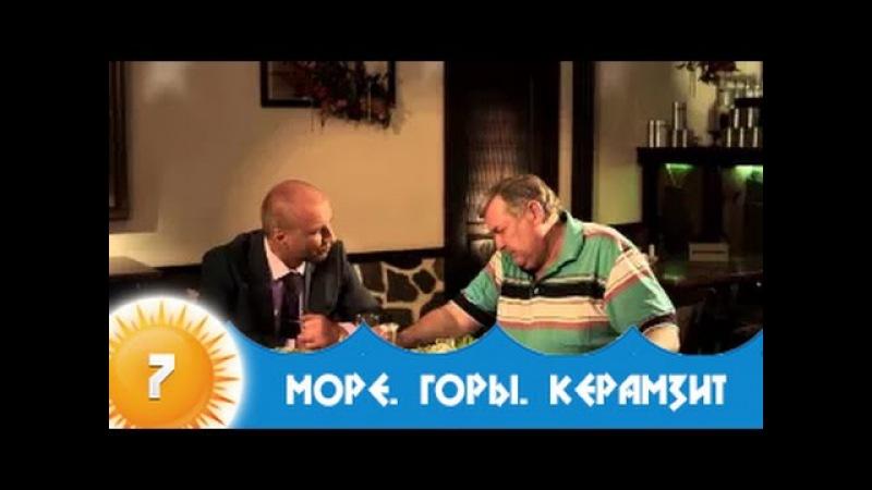 Море. Горы. Керамзит - 7 серия / 1 сезон / Сериал / HD 1080p / MARS MEDIA