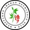 Федерация Айкидо Пермского Края