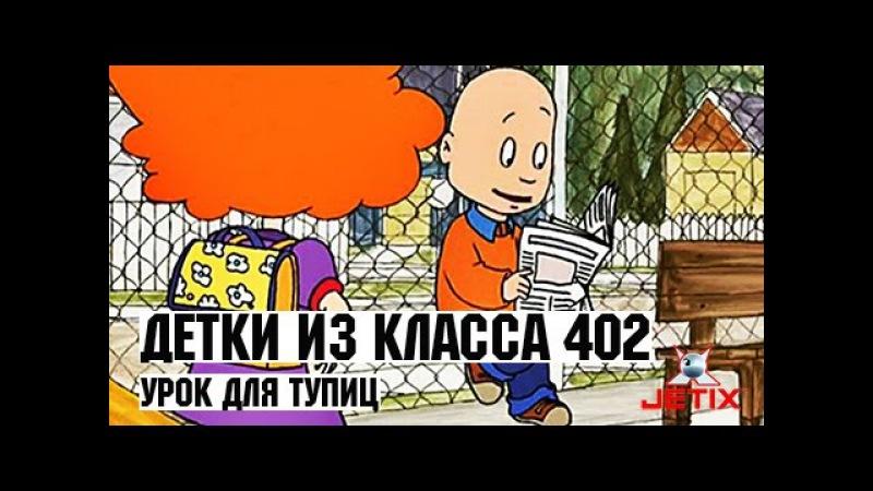 Детки из класса 402 33 Серия Урок для тупиц