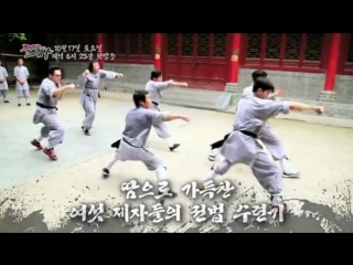 151005 sbs shaolin clenched fist 2nd teaser