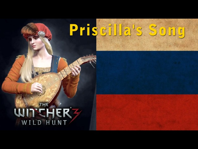 The Witcher 3 Priscilla's Song Russian LANGUAGE