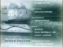 Броня России фильм 10