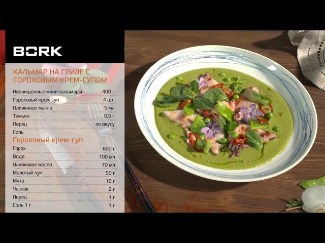 Рецепт кальмара с гороховым крем-супом от Бруно Марино в мультиварке BORK U800 и гриле G801