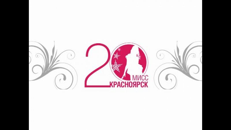 Эфир 8 (26.03.15) - МИСС КРАСНОЯРСК 2015 - лицабудущего21.РФ