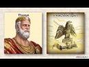 Видеоурок по истории Древний Рим