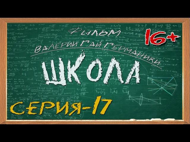 Школа сериал 17 серия