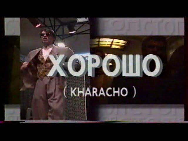 Cours de russe Хорошо Kharacho Une approche du russe et des russes