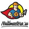 Найти мастера - Naitimastera.ru