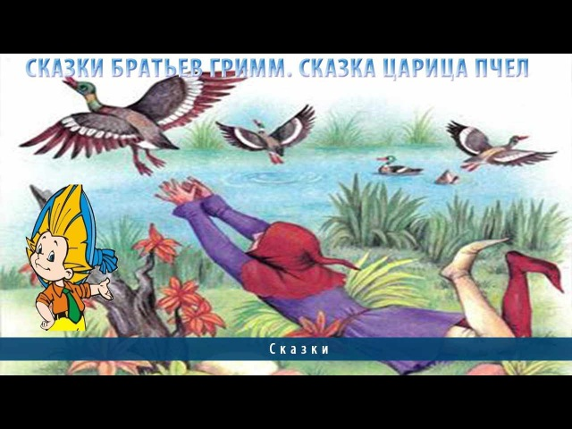 Сказки братьев Гримм Сказка Царица пчел