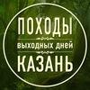 Походы выходных дней, Казань
