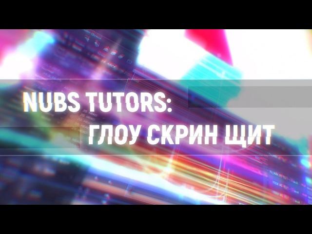 NUBS TUTORS: ГЛОУ СКРИН ЩИТ