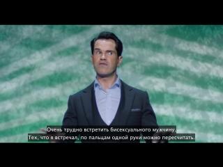 Джимми Карр - Забавное Дельце (2016) Русские субтитры