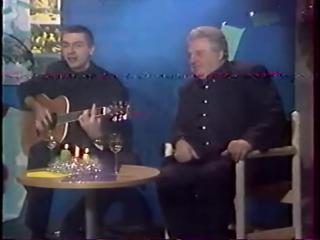 Михаил Танич и Сергей Коржуков. Редкие кадры