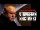 Отцовский инстинкт Русский боевик