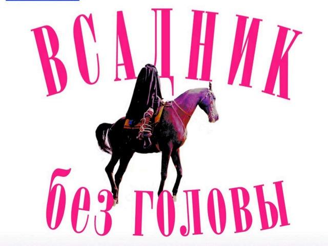 Всадник без головы (советский фильм экранизация Майн Рида)