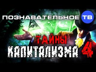 Тайны капитализма 4 (Познавательное ТВ, Валентин Катасонов)