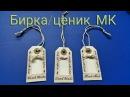 Как сделать бирку ценник своими руками МК How to