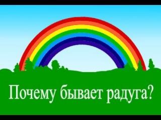 Обучающий мультфильм - Почему бывает радуга? Развивающий мультик для детей малышей