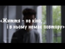 Життя не кіно і в ньому немає повтору Андрій Малярик