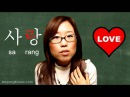 How to say LOVE in Korean KWOW 1