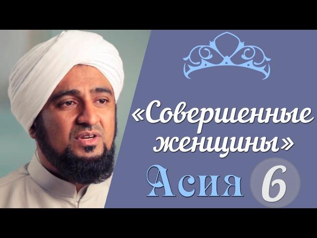 «Кемел әйел адамдар» | 7-серия - Музахимқызы Әсия | 6-бөлім