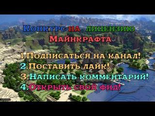 КОНКУРС НА ЛИЦЕНЗИЮ МАЙНКРАФТА!(УСЛОВИЯ НИЖЕ)
